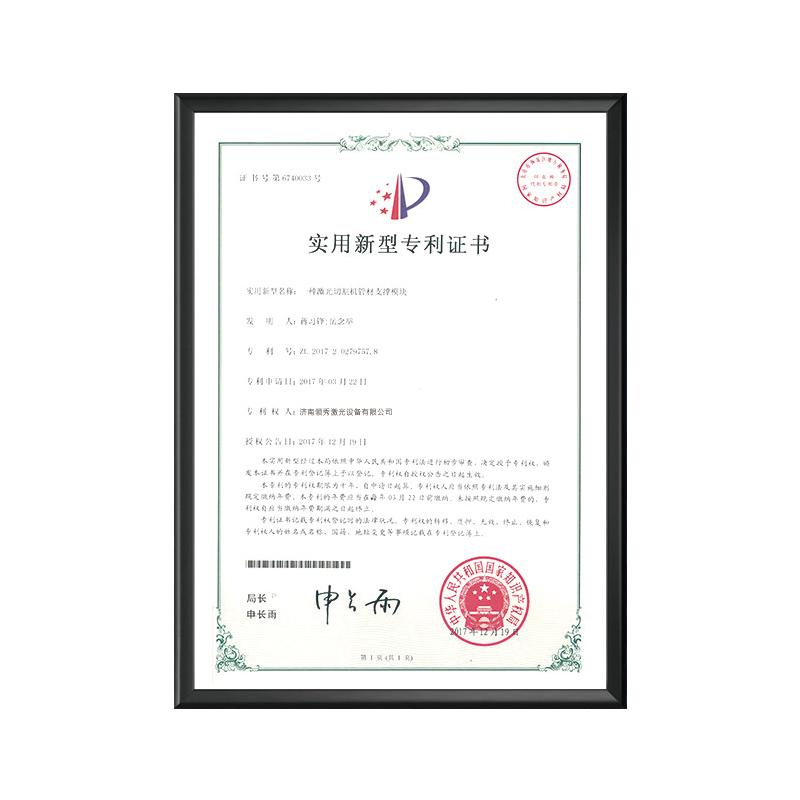 Utlity Model Certificate