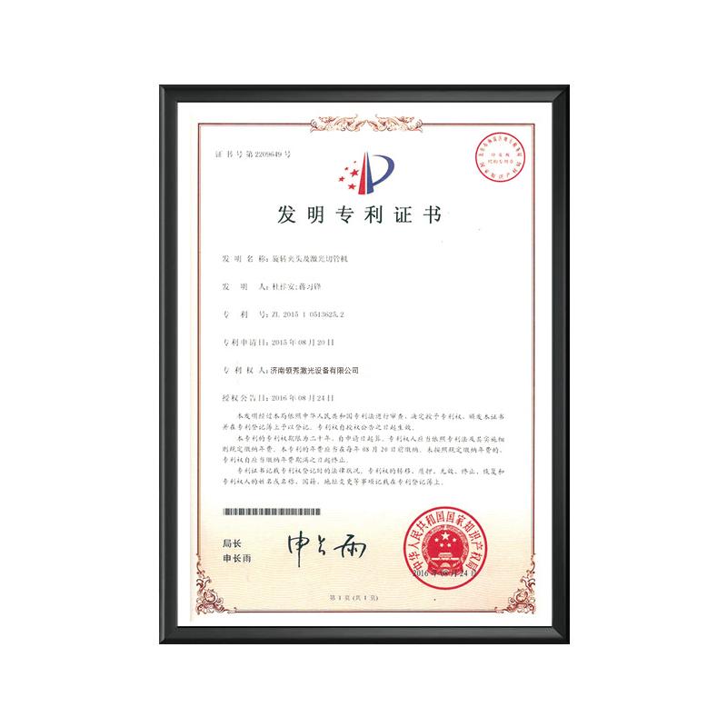 Patent Certifcate